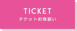 ticketpng